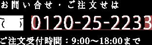 0120252233
