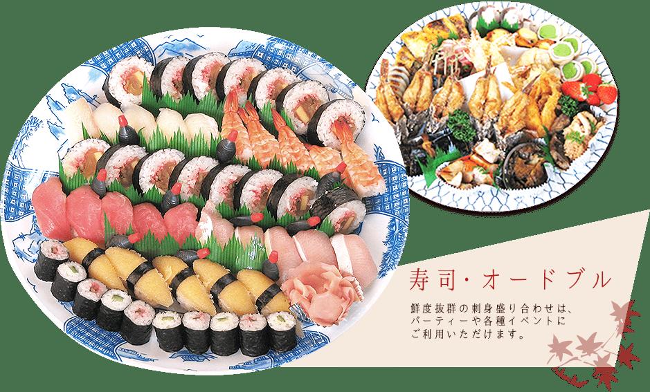 寿司・オードブル