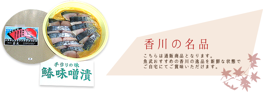 香川の名品